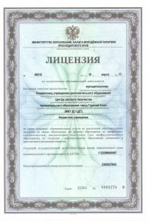 Лицензия МБУ ДО ЦДТ